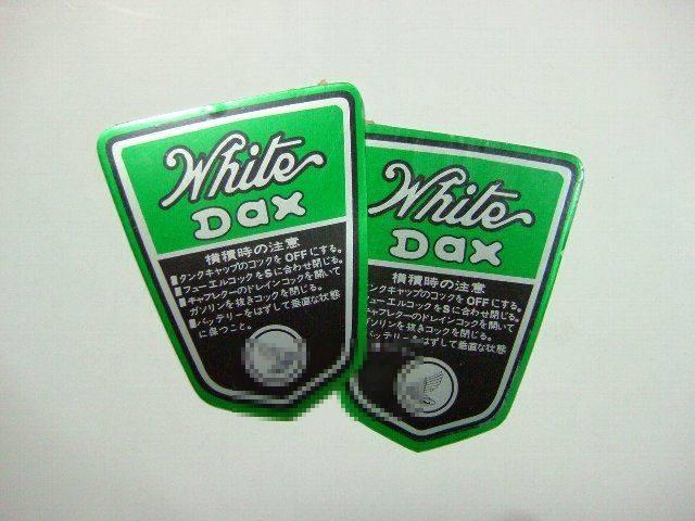 WhiteDAXアルミステッカー