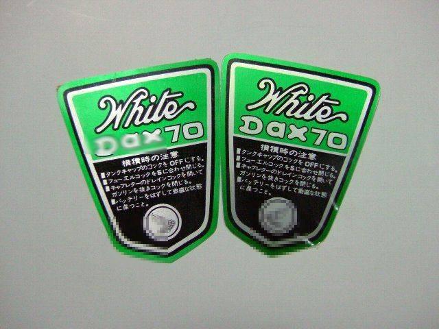 WhiteDAX70アルミステッカー