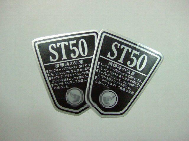 ST50アルミステッカー
