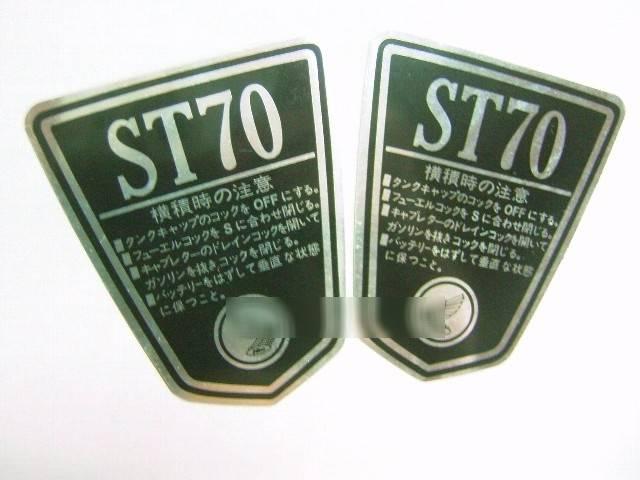 ST70アルミステッカー